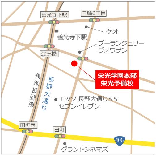 栄光学園長野本校地図