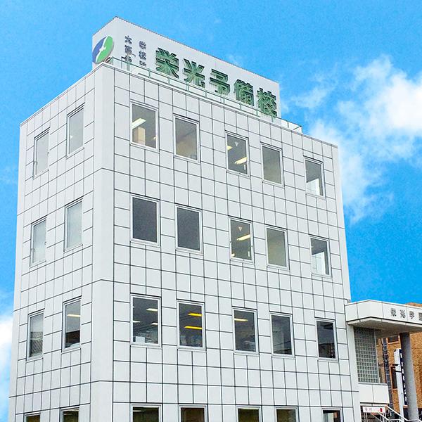 栄光学園長野本校